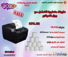 انظمة الكاشير Point Of Sale سستم كاشير كامل